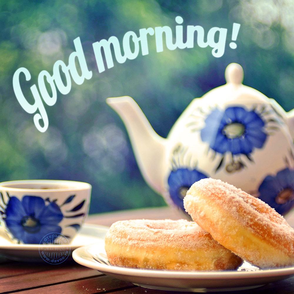 Доброе утро удачного дня картинки красивые необычные
