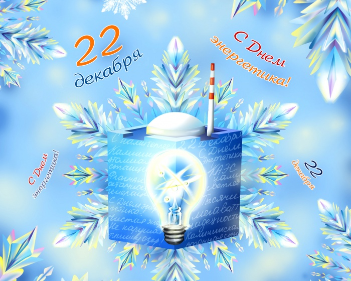 Люблю, открытка с днем энергетика новое поздравление