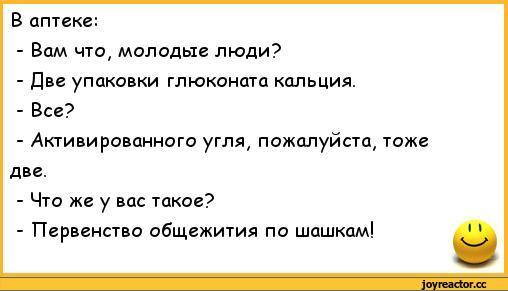 анекдоты-анекдоты-про-врачей-318380.jpeg