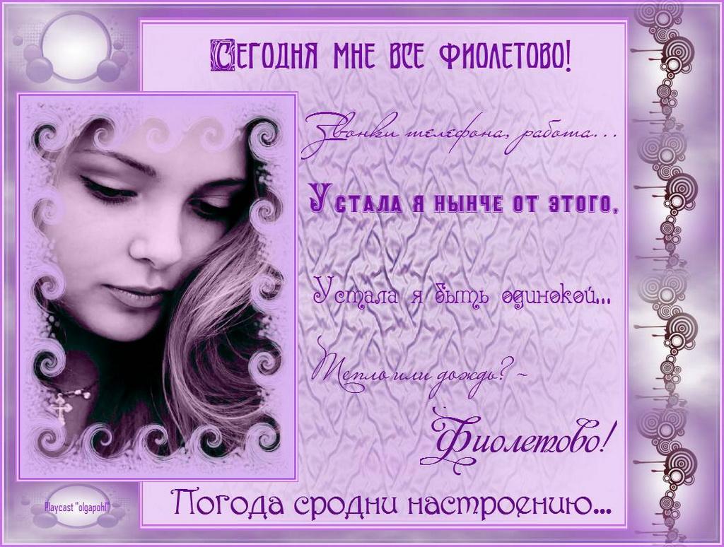 Фото с надписью мне фиолетово
