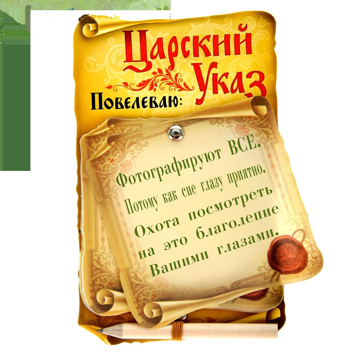 картинки царского указа дизайнеры