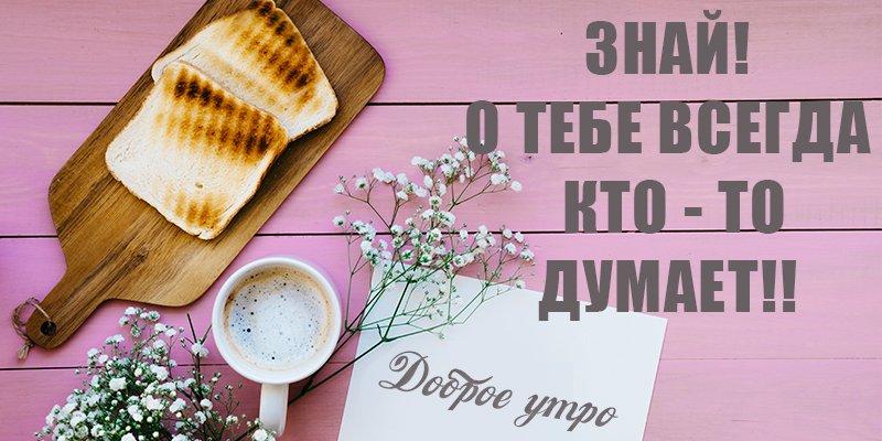 доброе утро картинки мотивашки для пончики