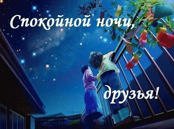 Красивые открытки спокойной ночи другу, сделать открытки новому