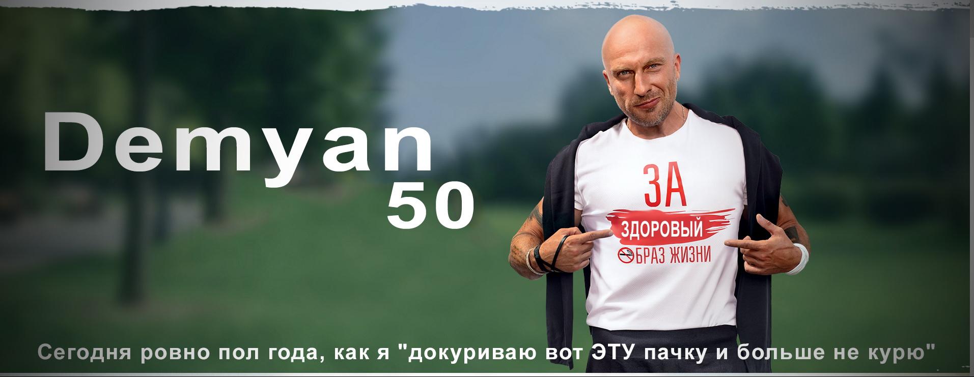 demyan50-jpg.263418