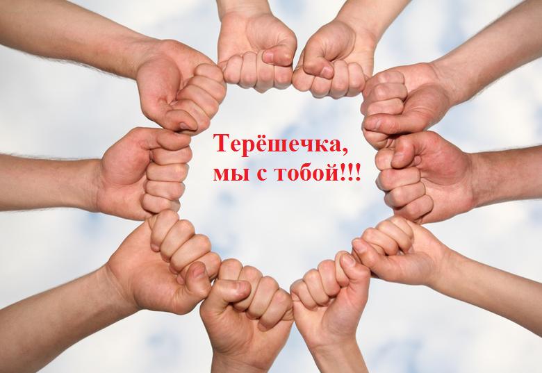 картинка с надписью держите кулачки