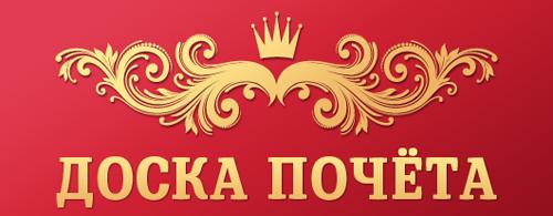 doskapocheta-1-png.240665