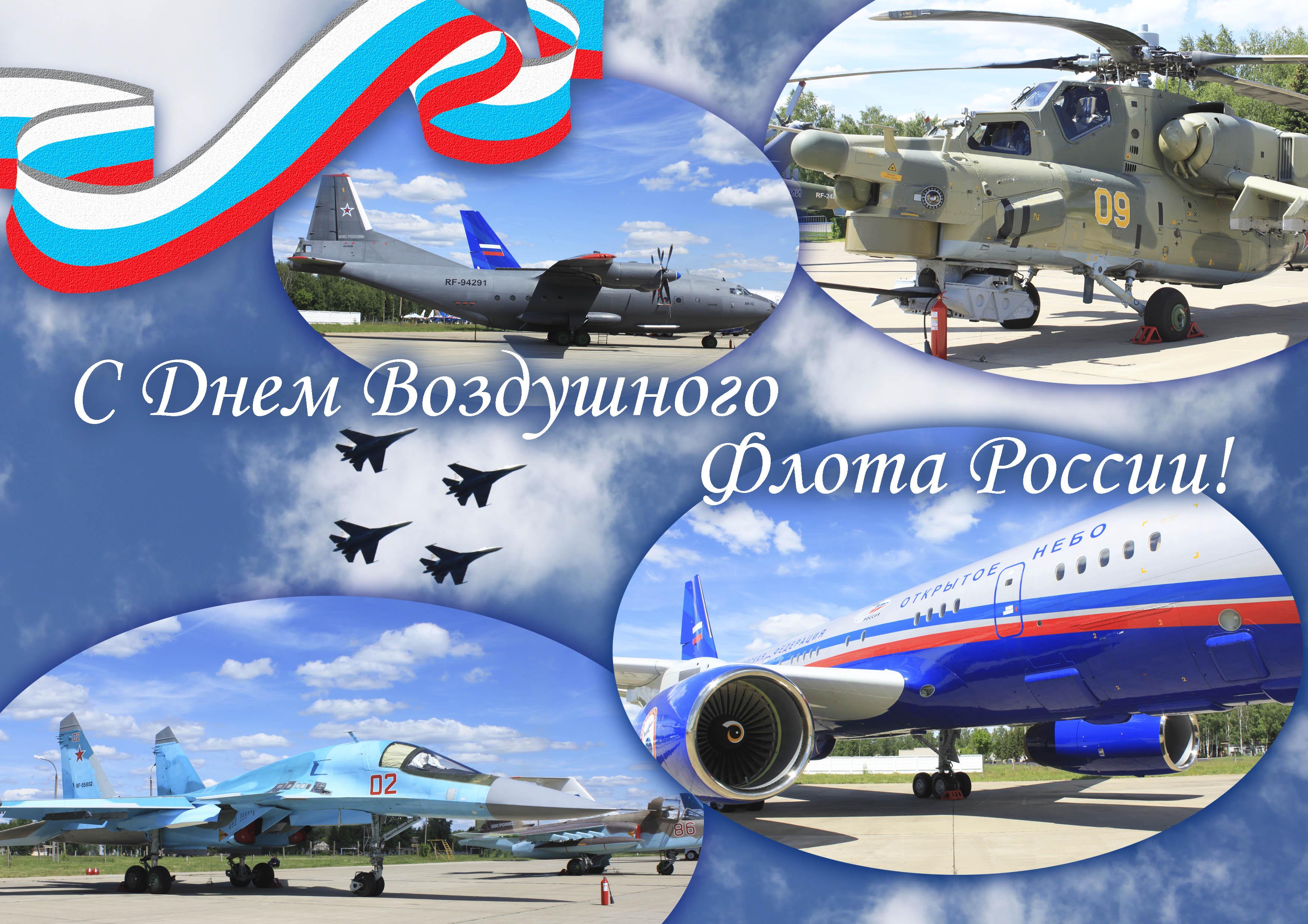 Открытки день воздушного флота россии