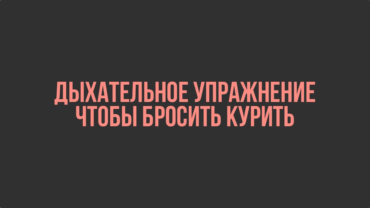 dyxatelnoe-uprazhnenie-chtoby-brosit-kurit.png