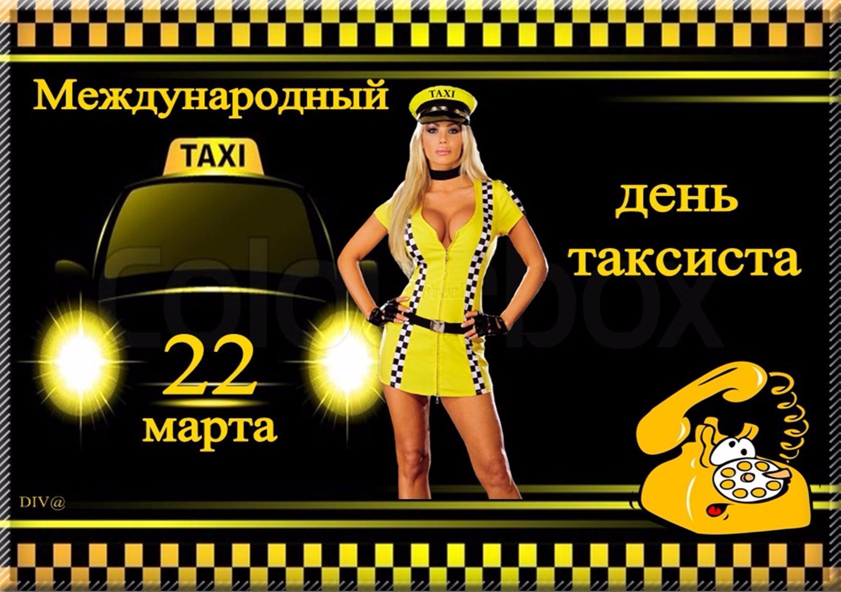 Открытка такси, лена днем рождения