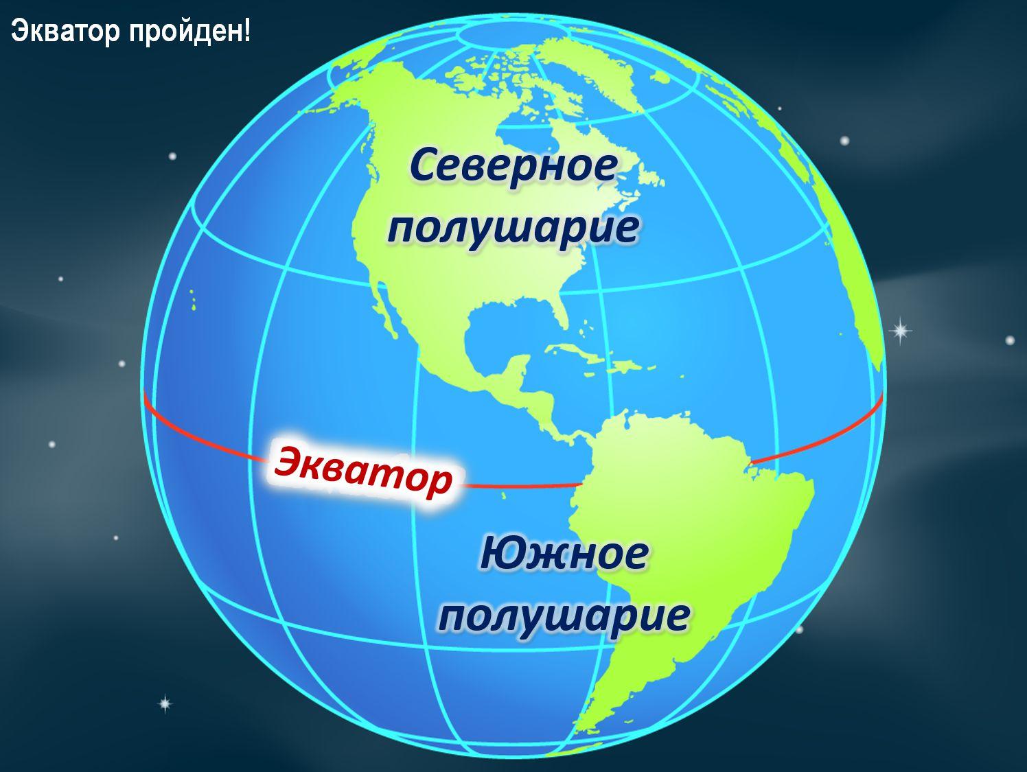 экватор1.jpg