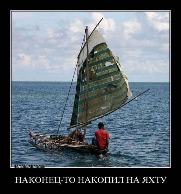 какие смешные фото яхт человеческую