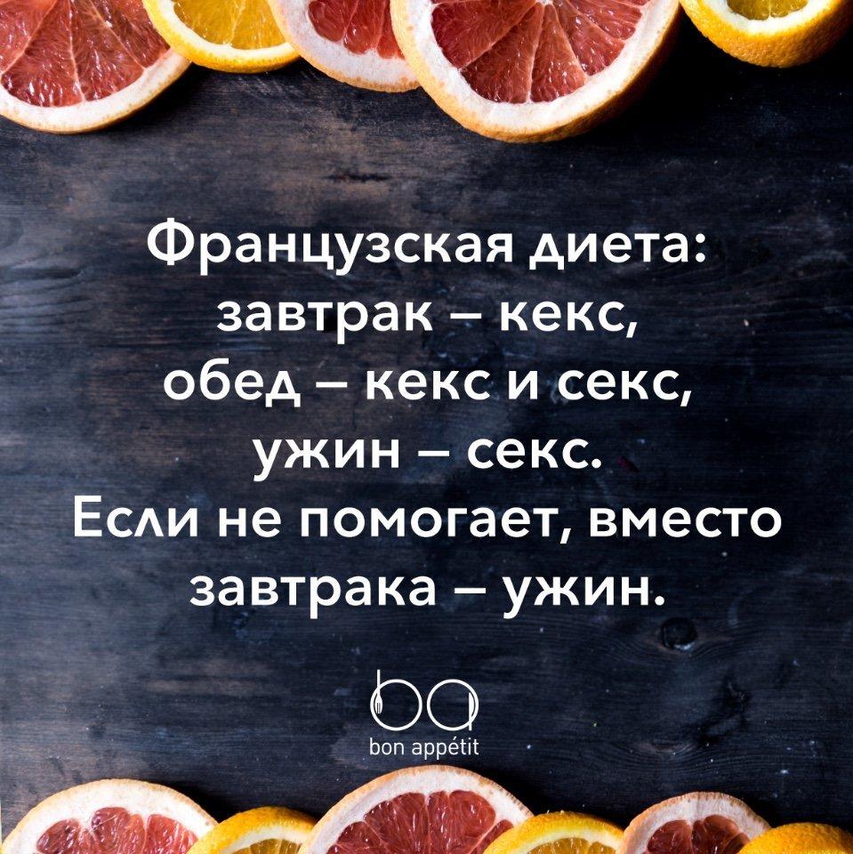 Frantsuzskaya-dieta.jpg