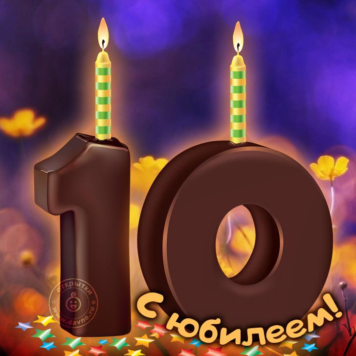 Топ 10 поздравлений