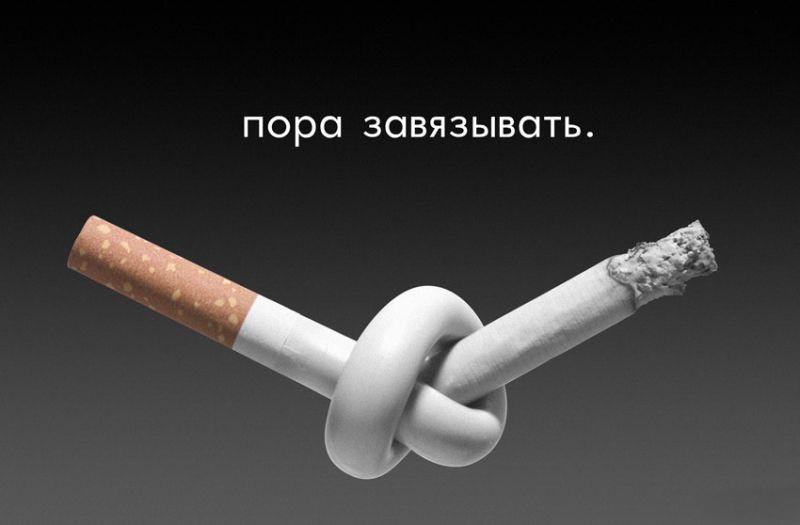 Картинки бросай курить