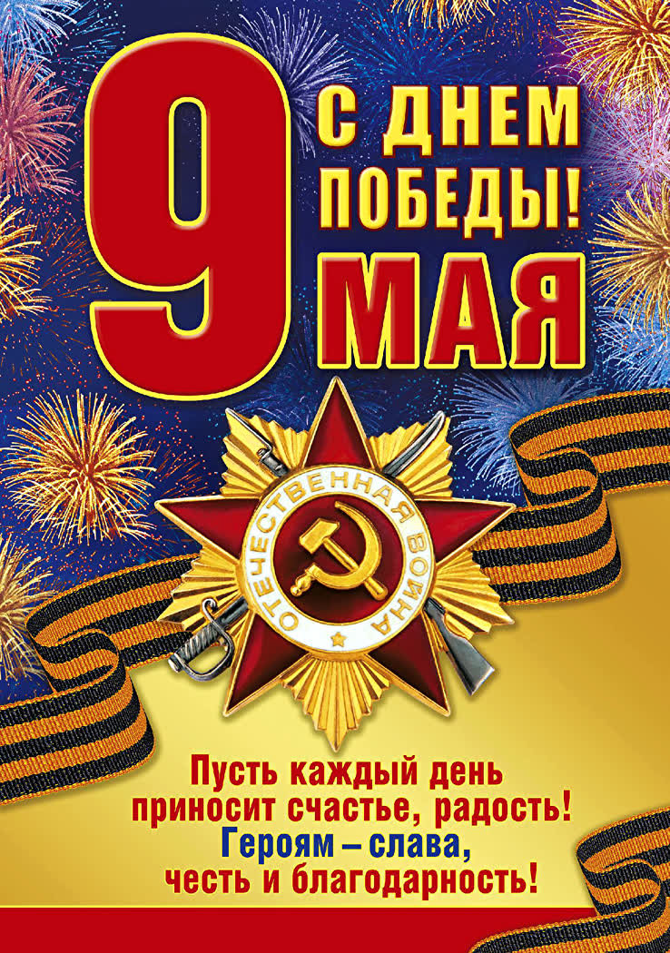 Поздравить с 9 мая от всей души