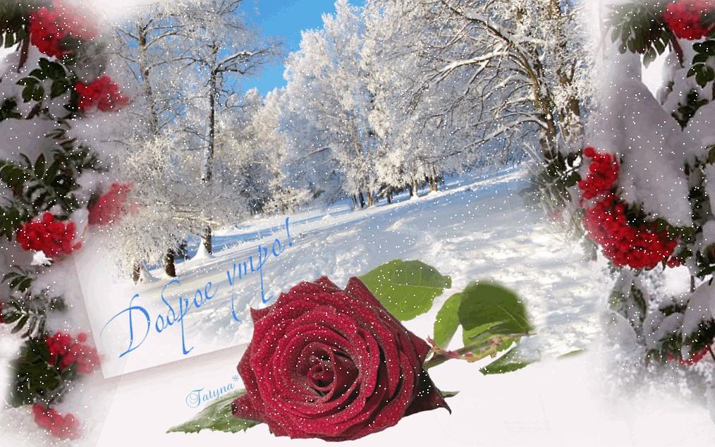юбке чуть гиф доброго зимнего утра хорошего дня и прекрасного белье шуйской