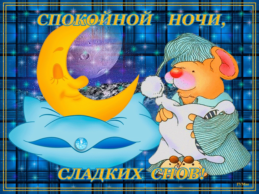 Пожелание доброй ночи в картинках прикольные