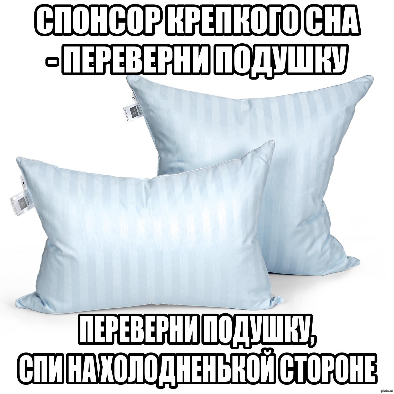 Для, прикольные картинки с подушками