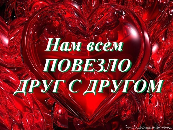 Картинки друзя мои я вас люблю