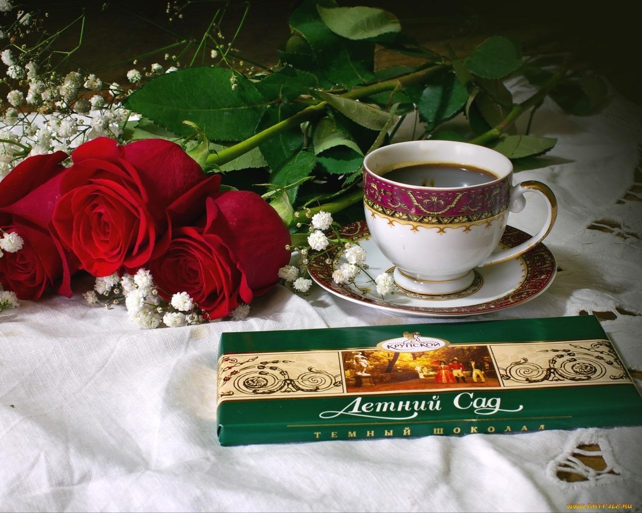 Открытки с добрым утром цветы и конфеты