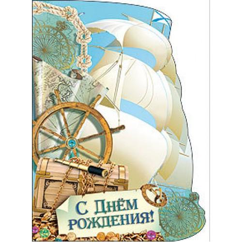 Открытки с днем рождения мужчине-моряку