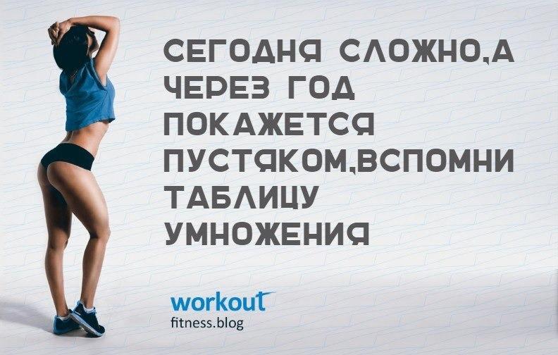 Картинки похудение мотивация