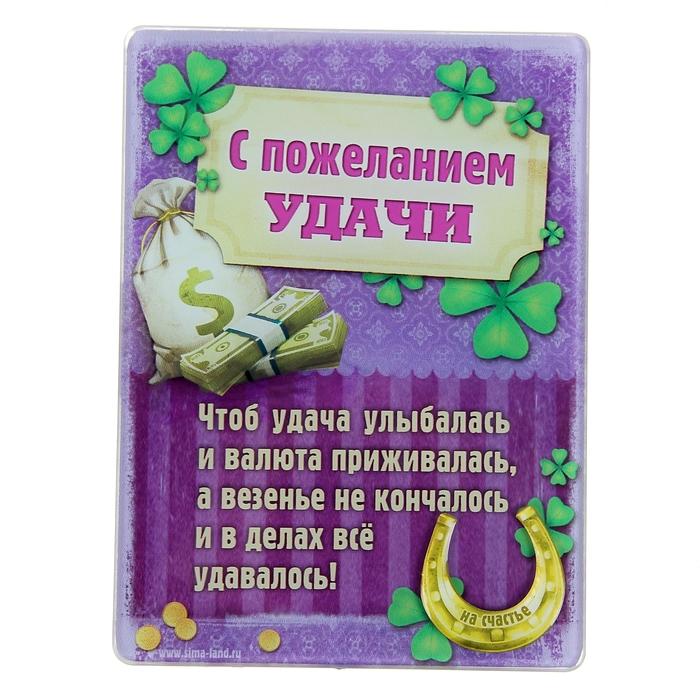 его открытка с пожеланием удачи и везения при поступлении в вуз цвет