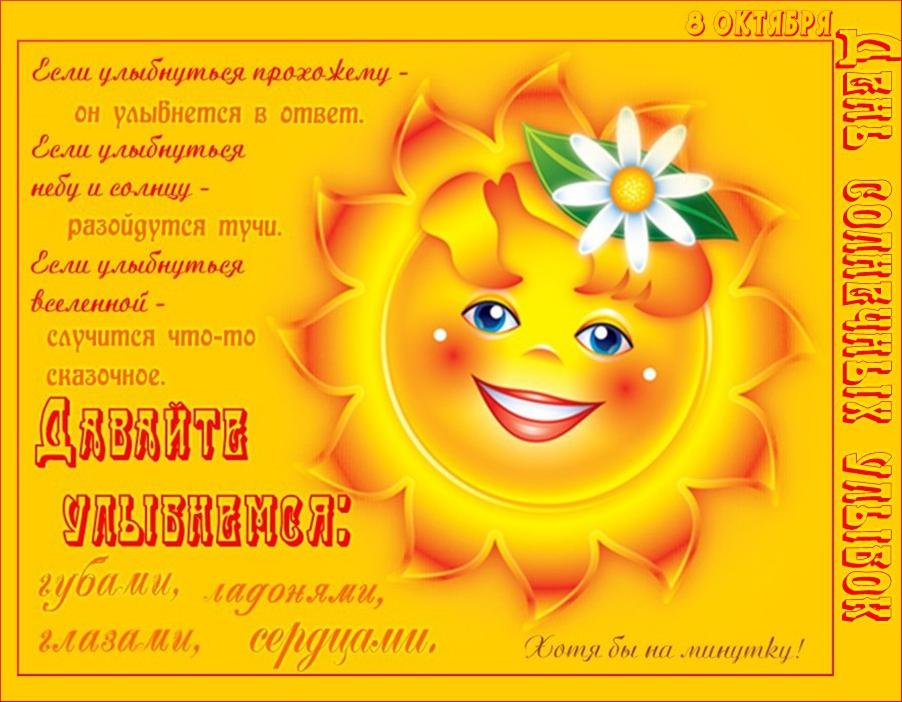 используют с днем улыбки стихи томаты