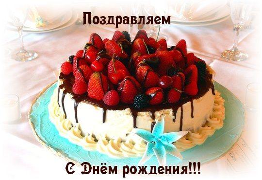 Открытки инга поздравляю с днем рождения, открытки день