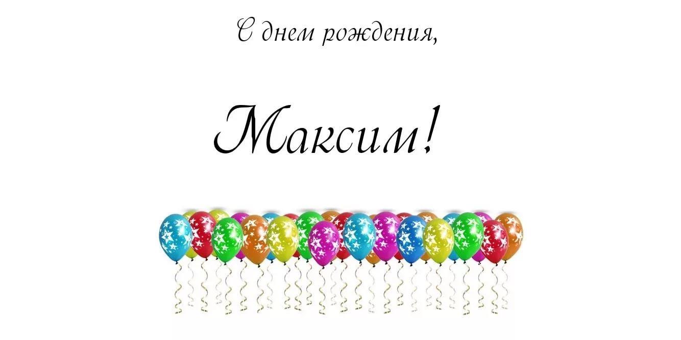 Поздравительная открытка с первым днем рождения максимку