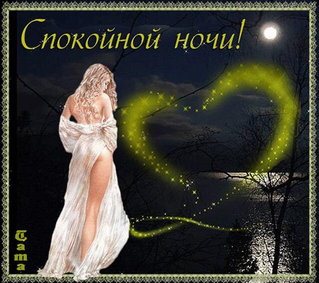 Картинки фото, гифки спокойной ночи дорогой для мужчины