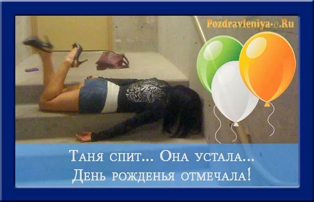 Прикольные поздравления с днем рождения таня
