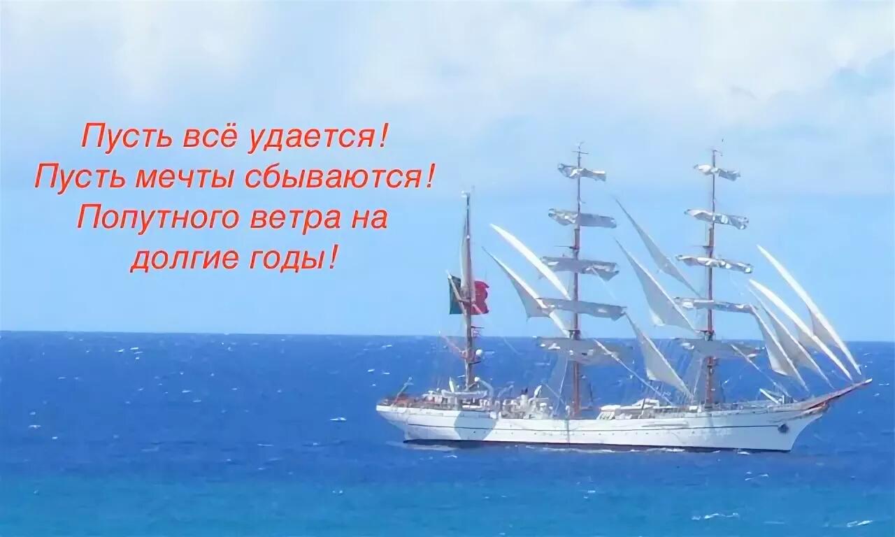 поздравление капитану корабля на юбилей натальи плечами был