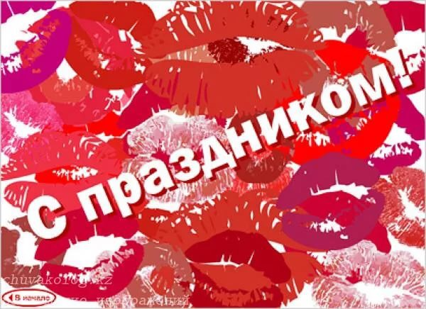 Поцелуи картинки с днем рождения