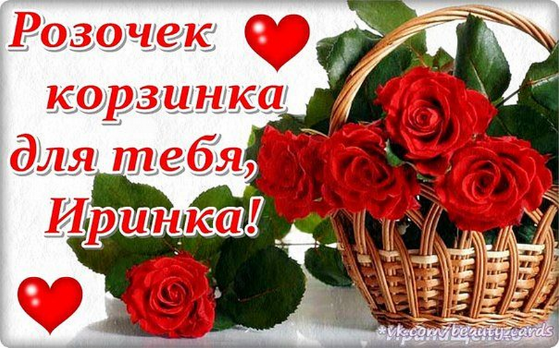 Ирина милая картинки