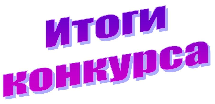 картинка конкурс на прозрачном фоне красноярске поселился индустриальном