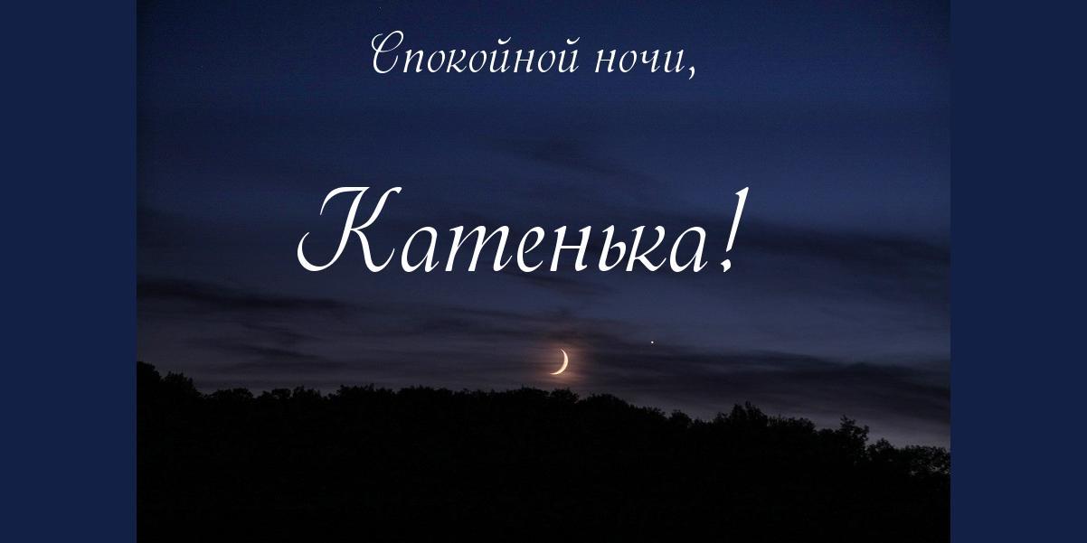 Открытка спокойной ночи екатерина, поцелуй