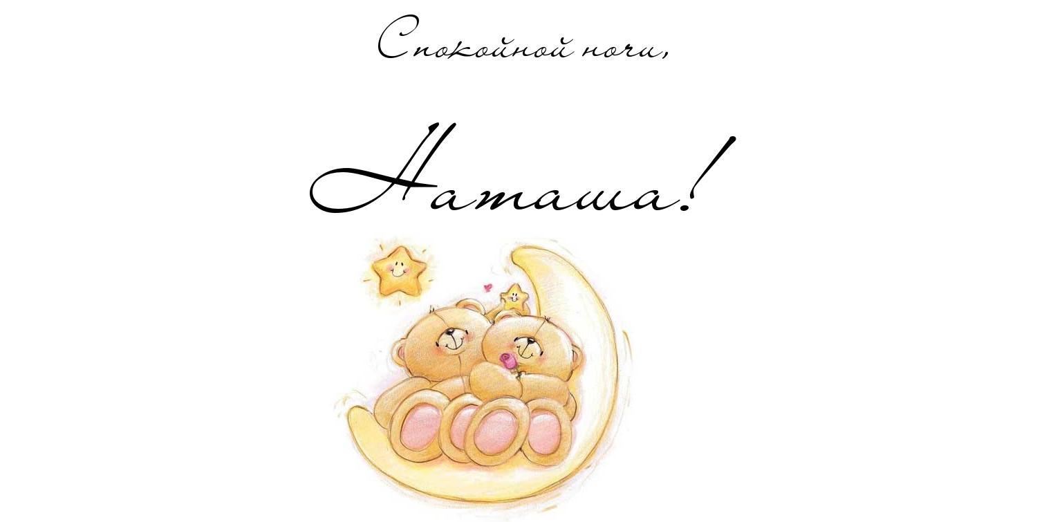 Днем, открытка сладких снов наташа