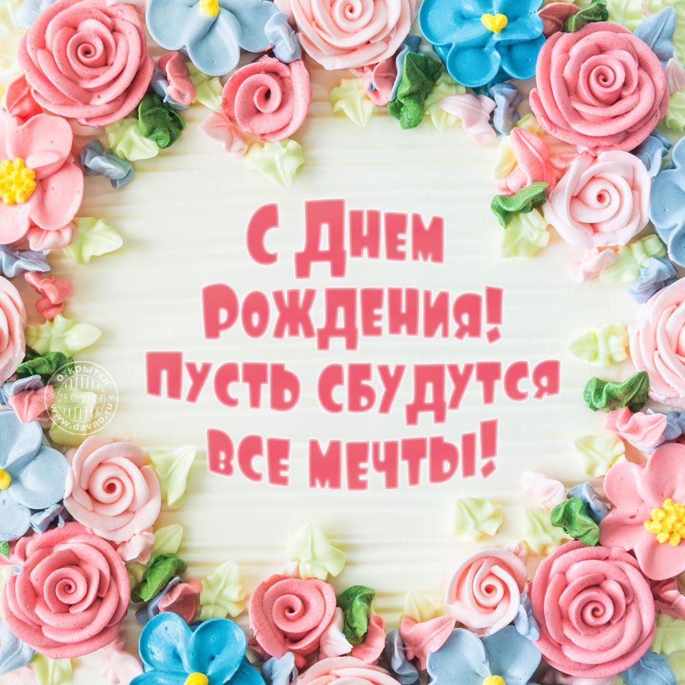 kartinki-i-otkrytki-dlya-zhenshhiny-v-den-rozhdeniya-18.jpg