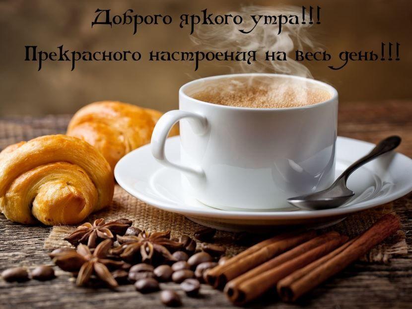 kartinki-i-otkrytki-horoshego-dnya-lubimomu-muzhchine-12.jpg