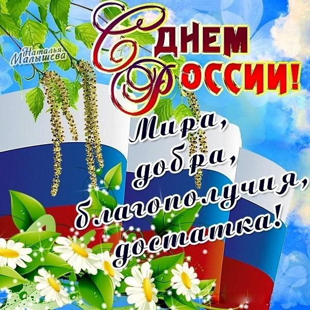 kartinki-s-dnem-rossii-12-iyunya-2018-otkrytki-gifki-nailuchshie-pozdravleniya-i-pozhelaniya_8.jpg