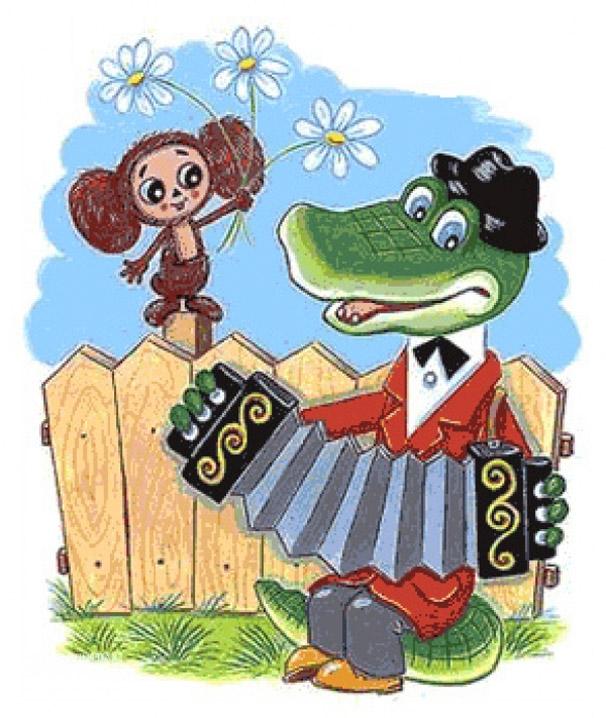 чебурашка и крокодил гена картинки с днем рождения того евгений советовал