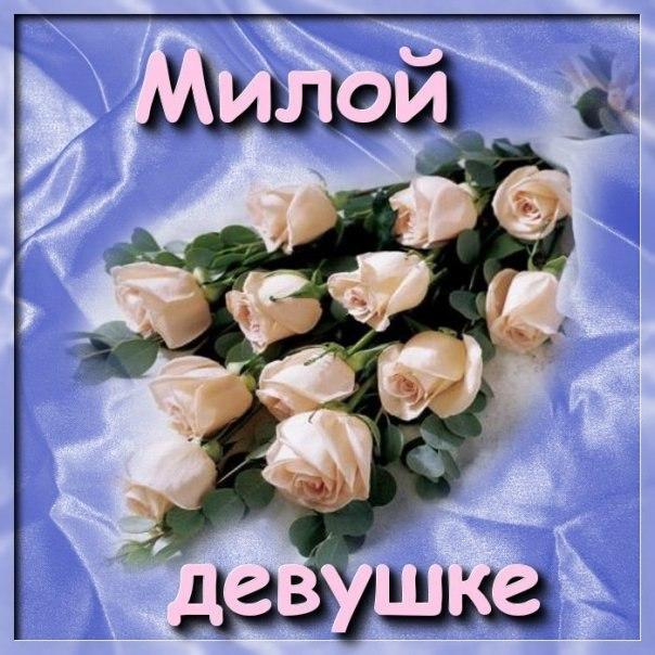 Поздравления с днем рождения своей любимой девушке