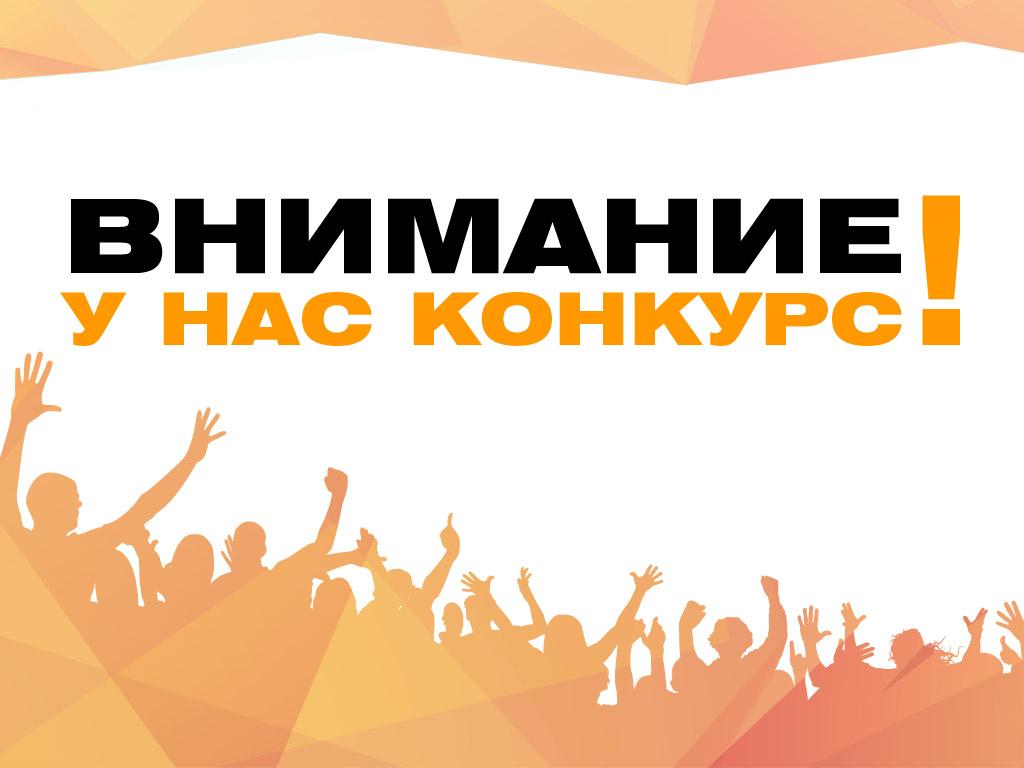 konkursyi-postyi4.jpg