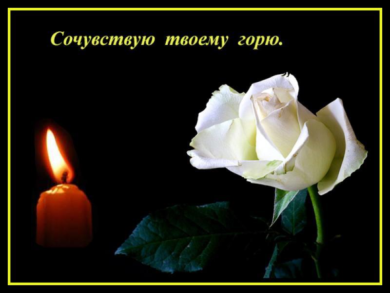 Открытки с соболезнованием о смерти, татьянин