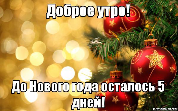Красивые-картинки-До-нового-года-осталось-5-дней-подборка-9.jpg