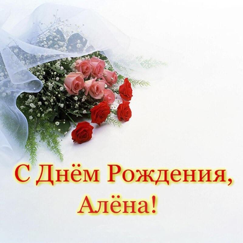 Красивые-картинки-с-днем-__рождения-Алена016-1.jpg