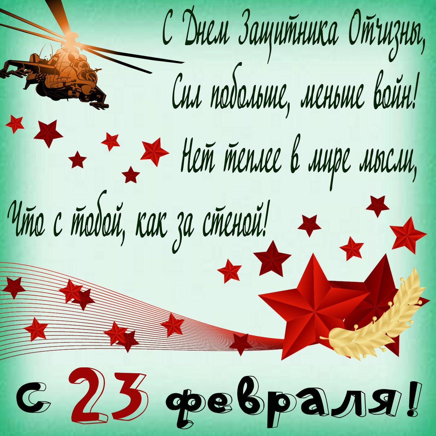 krasivye-otkrytki-kartinki-s-23-fevralya-dnjom-zashhitnika-otechestva-chast-1-aya-13.jpg