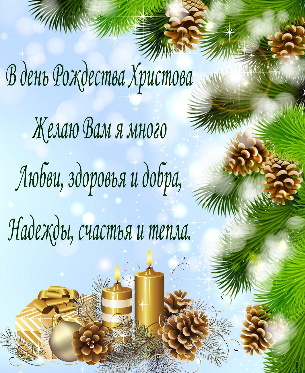 krasivye-otkrytki-kartinki-s-rozhdestvom-hristovym-chast-1-aya-14.jpg