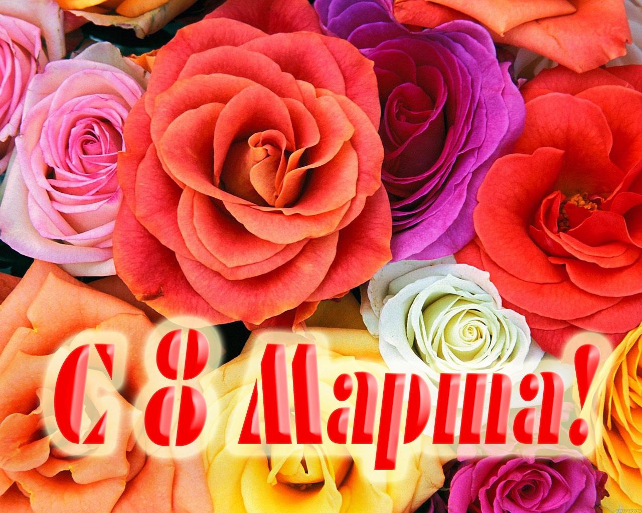 8 марта картинки роза, цифрами